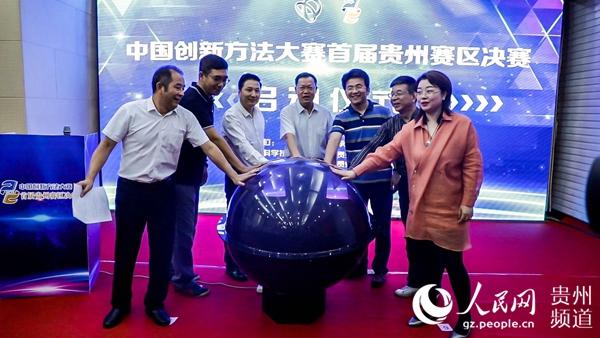 中国创新方法大赛首届贵州赛区决赛在贵阳举行