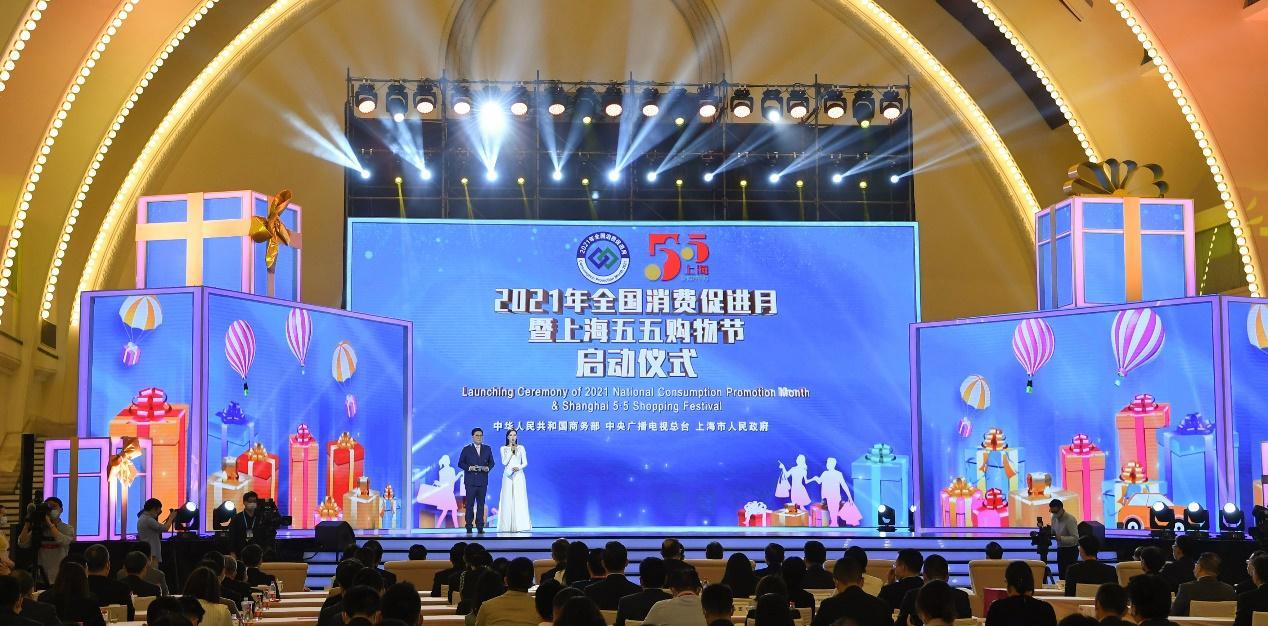 2021年全国消费促进月暨上海五五购物节在沪启动插图