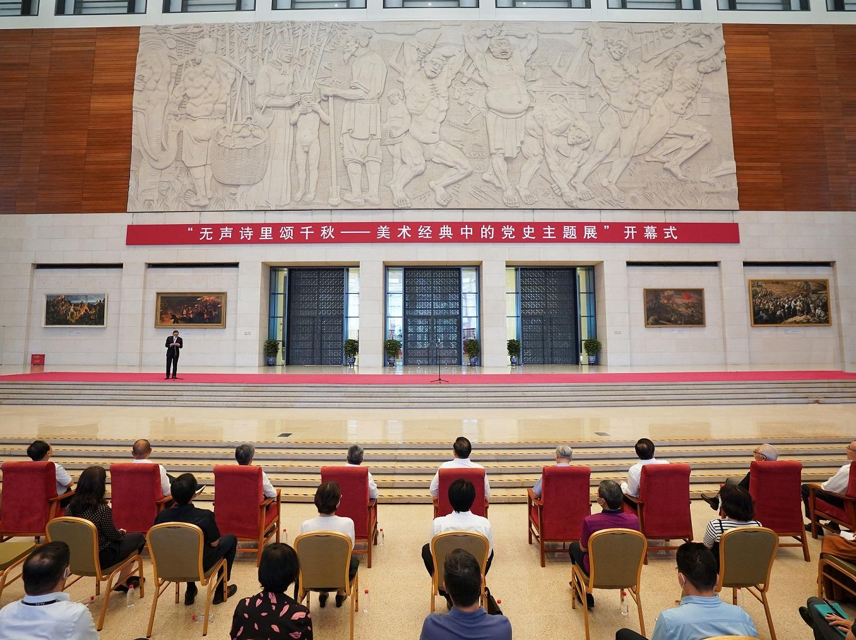 美术经典中的党史主题展》盛大开幕