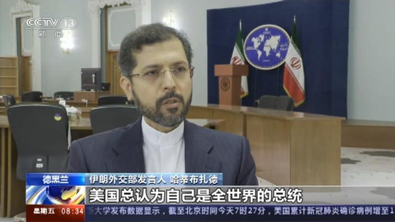 [朝闻天下]伊朗 伊朗外交部:美国应扭转错误外交方向央视网2020年11月27日09:12