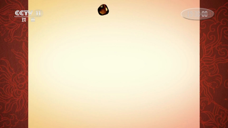 京剧群英会借东风(下) 主演:配像:张学津 配像:谭元寿 配像:孟广禄 中国京剧音配像精粹 20201214