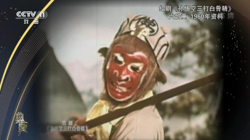 绍剧孙悟空三打白骨精 演唱:六龄童 典藏