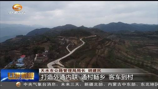 甘肃:阡陌变通途 铺就小康路