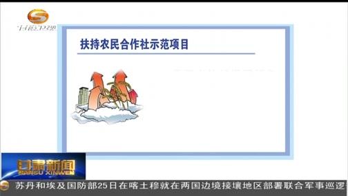 甘肃省利用中央财政专项转移支付扶持农民合作社示范项目
