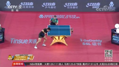 [乒乓球]梁靖崑、何卓佳晋级男女单打八强(新闻)