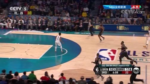 [爱看NBA]全明星正赛 詹姆斯队VS字母哥队 第三节