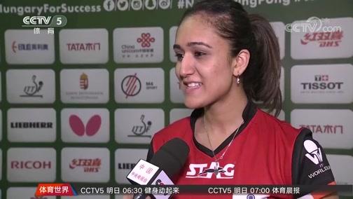 [乒乓球]印度选手巴特拉:高颜值 高目标(世界)