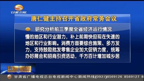 [金沙新闻]唐仁健主持召开省政府常务会议