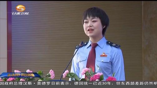 [甘肃新闻]全省税务系统举行担当作为先进典型人物巡回宣讲