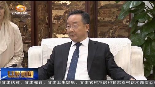 [甘肃新闻]唐仁健参加第二届中国国际进口博览会并开展考察时强调 以更加积极的心态更加务实的举措推动甘肃高水平开放高质量发展