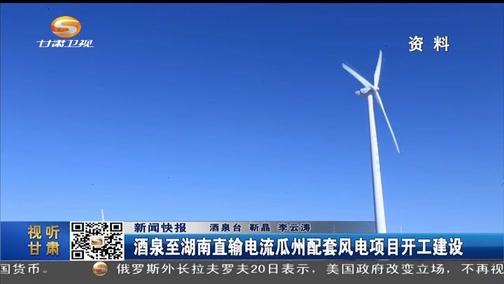 [亚博老虎机8新闻]酒泉至湖南直输电流瓜州配套风电项目开工建设