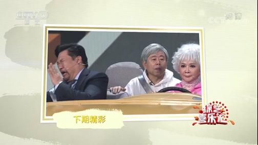 《综艺喜乐汇》 20191126 最难割舍是亲情