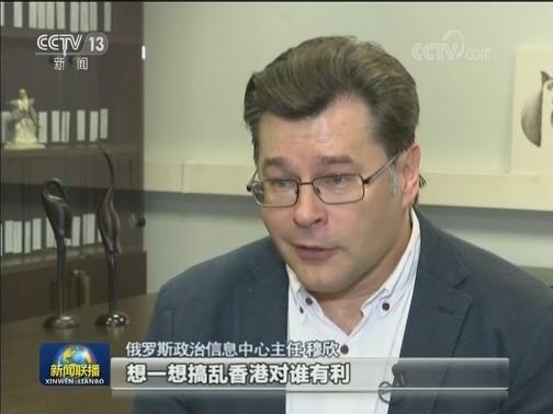 2019年11月26日今天在線觀看:海外華人華僑及多國專家譴責美國粗暴干涉中國內政