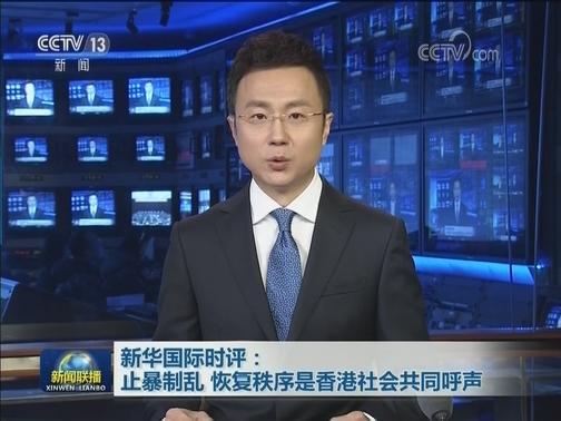 2019年11月26日今天新聞聯播內容:新華國際時評:止暴制亂 恢復秩序是香港社會共同