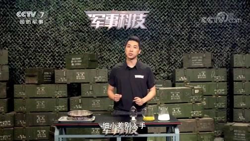 《军事科技》 20191127 决战元素周期表——铀