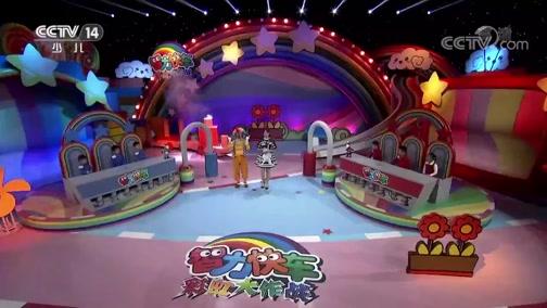《智力快车》 20191126 彩虹大作战