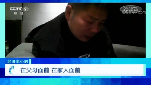 """《经济半小时》 20191127 营商环境调查:""""一地多租""""何时休"""