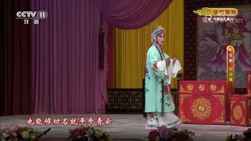 《CCTV空中剧院》 20191127 京剧《凤还巢》 1/2