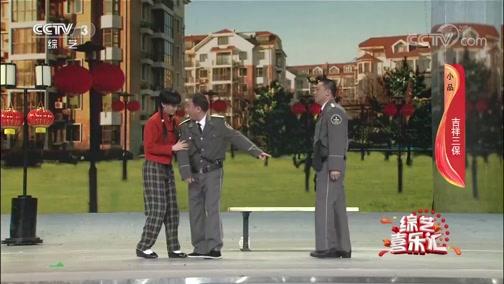 《综艺喜乐汇》 20191128 最难割舍是亲情