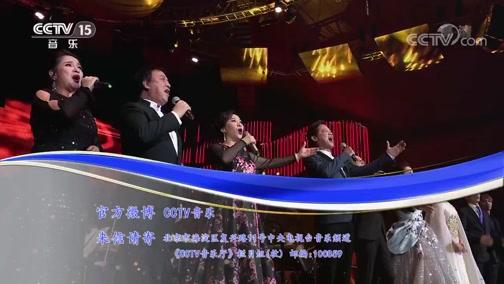 《CCTV音乐厅》 20191201 第二届粤港澳大湾区国际音乐季开幕式音乐会(下)