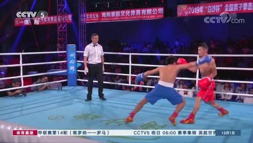 [拳击]常勇封王 拳击冠军赛决出四条金腰带