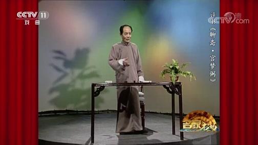 [名段欣赏]评书《聊斋•宫梦弼》(第十回) 表演:刘立福