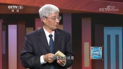 [开讲啦]村民纳鞋底 给了刘国彬怎样的灵感?