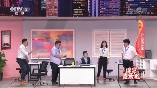 《综艺喜乐汇》 20191202 在经典再现中释放精彩