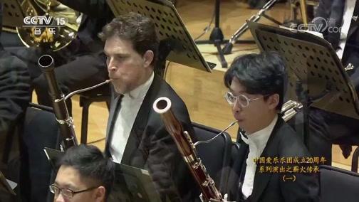 《CCTV音乐厅》 20191202 中国爱乐乐团成立20周年系列演出之薪火传承(一)