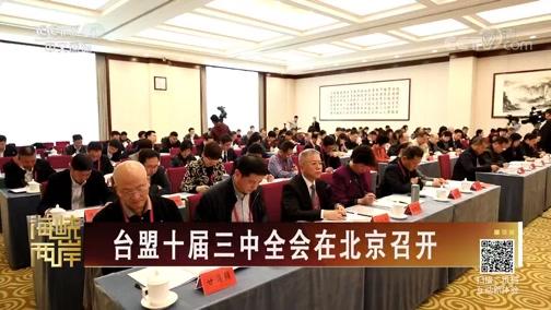 [海峡两岸]台盟十届三中全会在北京召开