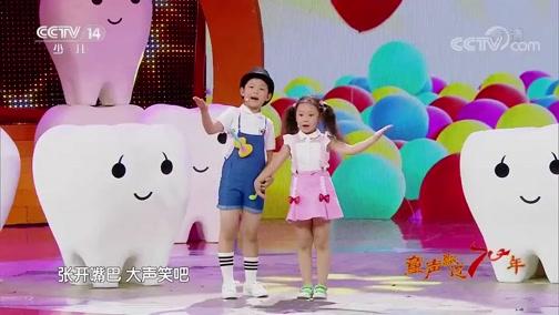 [音乐快递]《大门牙不见啦》 演唱:刘丞轩 葛子泰
