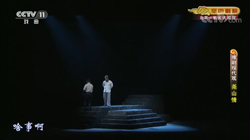 [CCTV空中剧院]豫剧现代戏《尧山情》 第六场