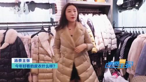 [消费主张]冬装热卖ing 有特色的冬装更畅销