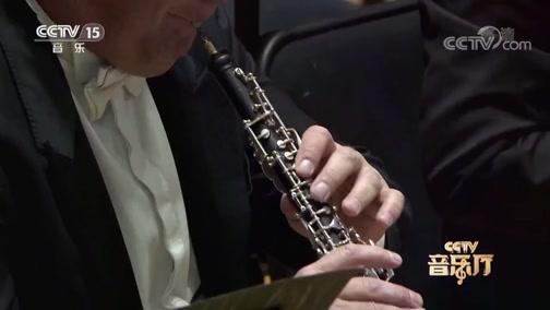 [CCTV音乐厅]《莫斯科河上的黎明》 指挥:夏尔·迪图瓦[瑞士] 演奏:中国爱乐乐团