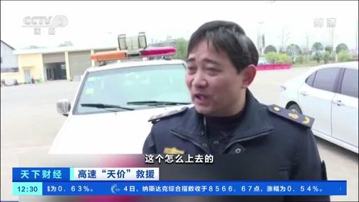"""[世界财经]高速""""天价""""救济 湖南:3名路政人员被停职 启动专项查询拜访"""