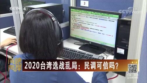 [海峡两岸]2020台湾选战乱局:民调可信吗?