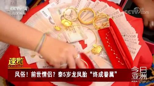 """[今日亚洲]速览 风俗!前世情侣?泰5岁龙凤胎""""终成眷属"""""""