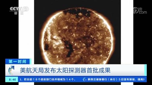 [第一时间]美航天局发布太阳探测器首批成果