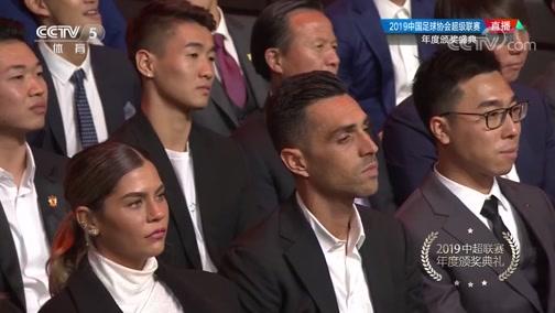 [中超]2019中国足球协会超级联赛年度颁奖盛典 1