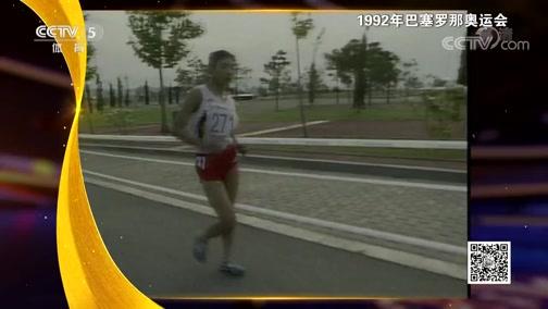 [综合]砥砺 新中国体育记忆——1992年