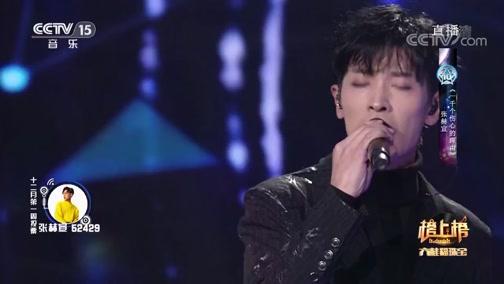 [全球中文音乐榜上榜]歌曲《一千个伤心的理由》 演唱:张赫宣