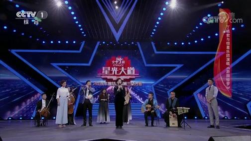 [星光大道]术业有专攻!丁晓君与恒星乐团演唱《游园惊梦》