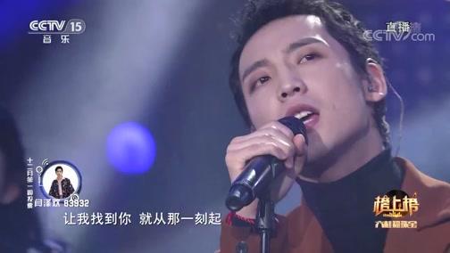 [全球中文音乐榜上榜]歌曲《我要找到你》 演唱:闫泽欢