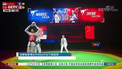 [跆拳道]吴静钰获得女子49公斤以下级亚军