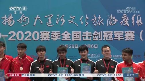 [综合]全国击剑冠军赛第一站在江苏扬州收官
