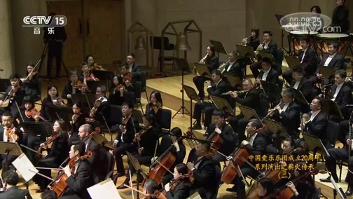 《CCTV音乐厅》 20191206 中国爱乐乐团成立20周年系列演出之薪火传承(二)