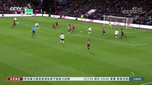 [英超]不可阻挡 利物浦客胜伯恩茅斯拿三分
