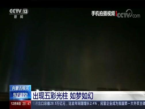 [东方时空]内蒙古根河 出现五彩光柱 如梦如幻