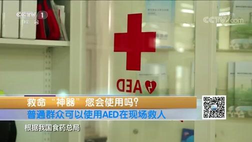 [生活提示]普通群众可以使用AED在现场救人