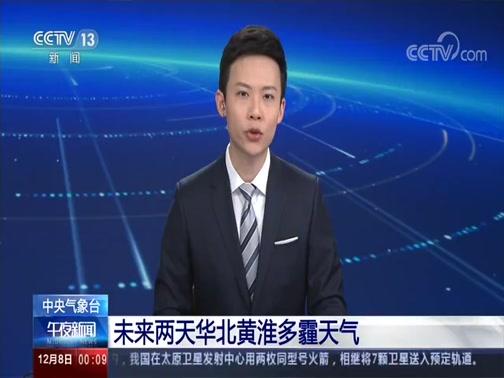 [午夜新闻]中央气象台 未来两天华北黄淮多霾天气